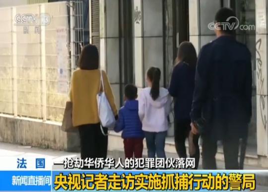 法国抢劫华侨华人犯罪团伙落网 11名惯犯年龄都不超20岁