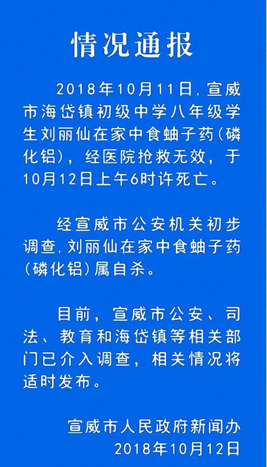 云南初二女生疑因霸凌自杀 官方:家属与打人者调解