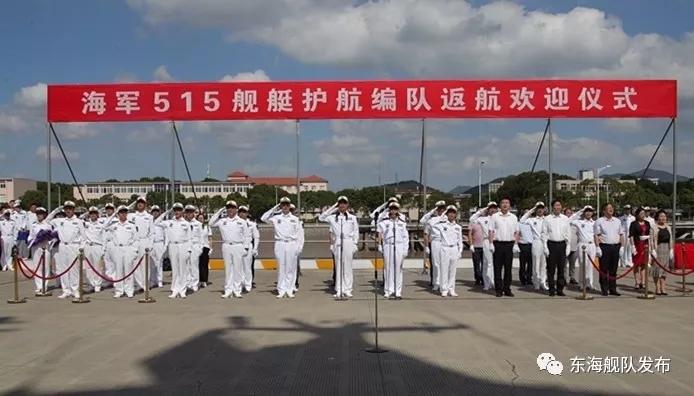 海軍第二十九批護航編隊凱旋