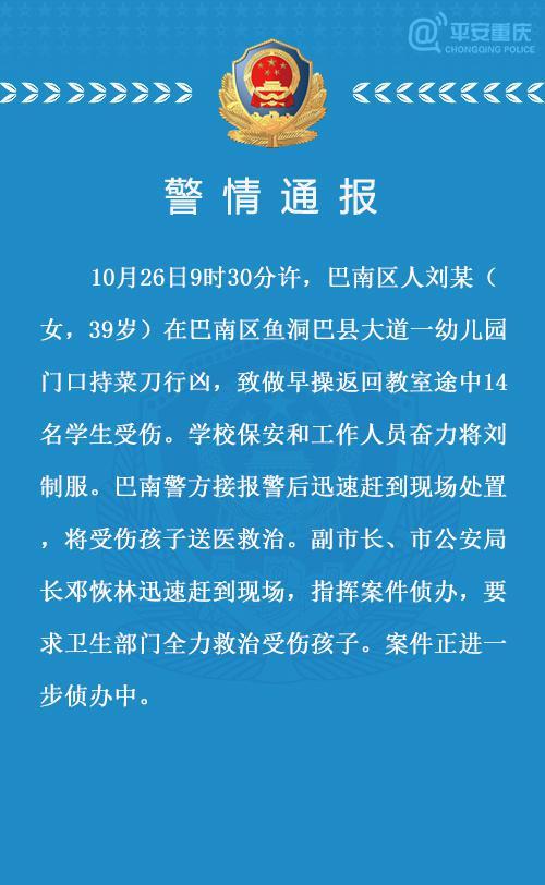 重庆女子在幼儿园门口持菜刀行凶14名儿童被砍伤