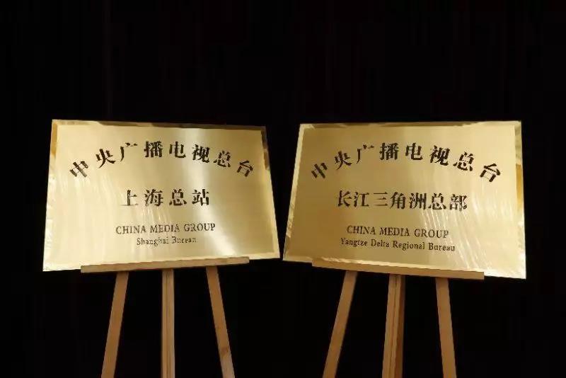 中央廣播電視總臺與上海市人民政府簽署深化戰略合作框架協議