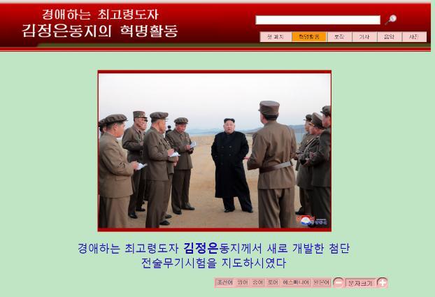 金正恩指导新型尖端战术武器试验 韩媒:意在朝美谈判