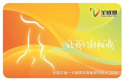 广州首发的限量版全国通行羊城通卡昨日预售 普通版正在制作