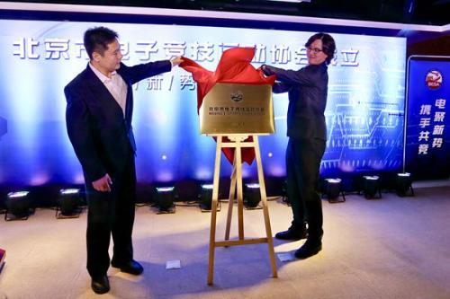 北京电竞运动协会正式成立