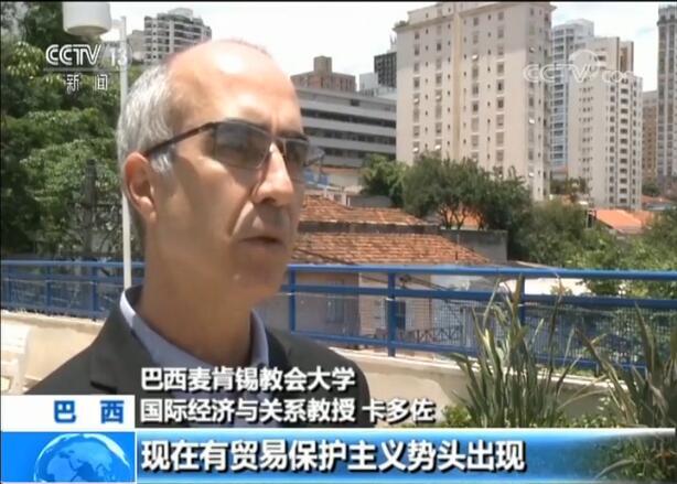 巴西学者:进博会搭建了促进各国商贸往来的平台