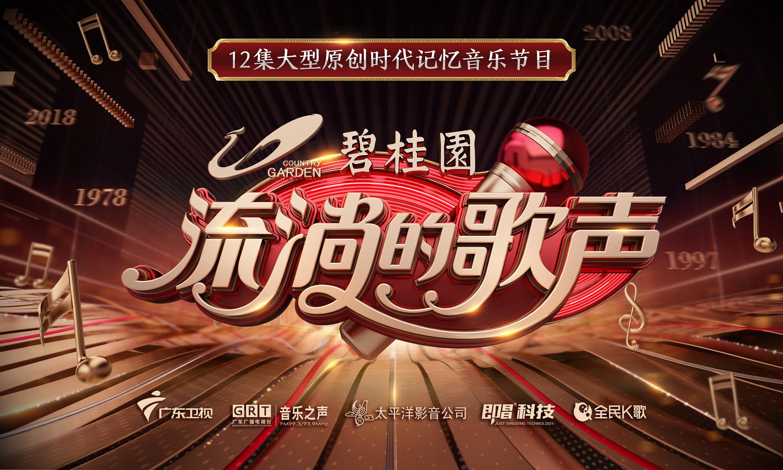 广东卫视《流淌的歌声》开机!唱响改革开放40年时代强音