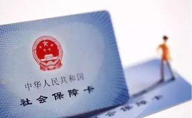 广州为企业和职工减负 职工医保缴费率拟从8%降低为6.5%