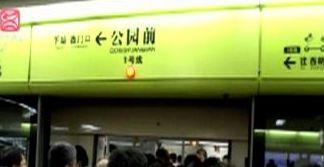 广州地铁回应一学生被针扎感染艾滋:系自己猜测