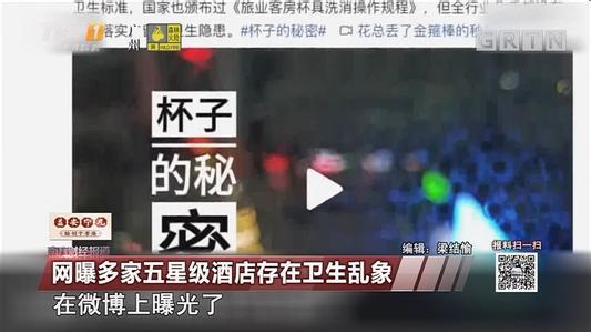 国内多家五星级酒店曝卫生乱象 官方介入酒店回应