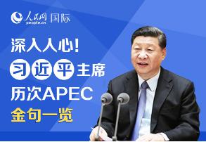 图解:深入人心!习近平主席历次APEC金句一览