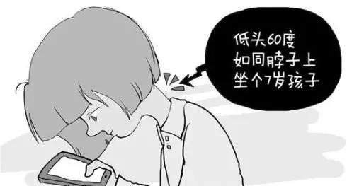 小心!低头刷手机颈椎受重压 脖子上像坐着7岁儿童