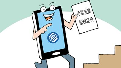 """中国移动试点推出阶梯套餐 网友吐槽指""""缺乏诚意"""""""