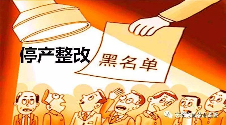 """网传""""日销40万份""""速食包企业被责令停产停业"""