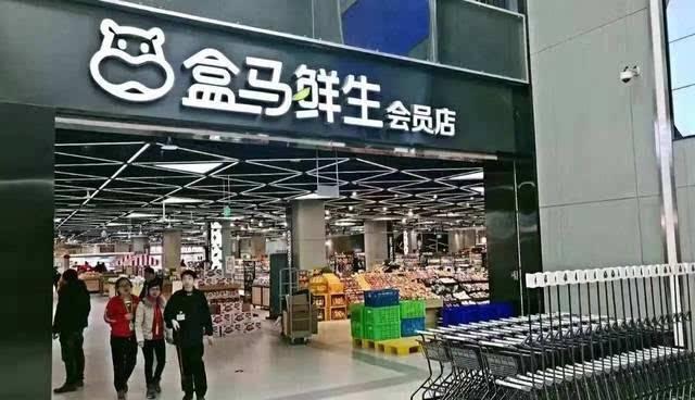 盒马上海区总经理被免 所有门店自查