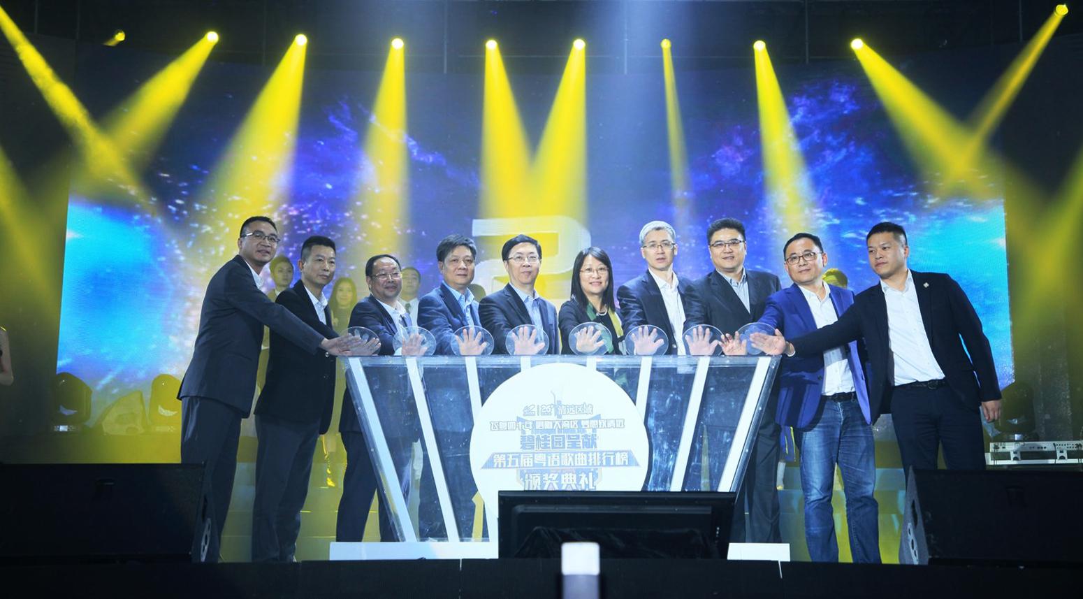 第五届粤语歌曲排行榜颁奖典礼举行 同庆粤语歌坛光辉四十年