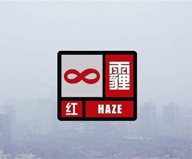 空气污染一旦触发红色预警 广州拟实施小汽车单双号限行