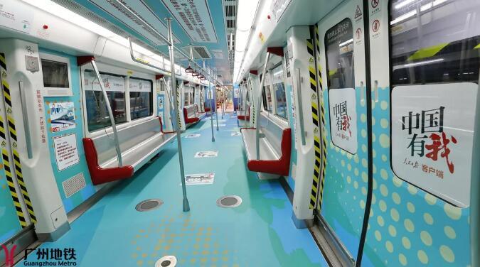 """""""中国有我""""主题地铁广州首发,AR趣味体验40年生活变迁"""