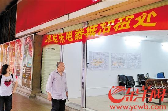 广州将军东电器城异地重开 还能再续辉煌吗?