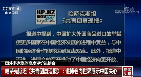 国外多家媒体高度评价首届中国国际进口博览会