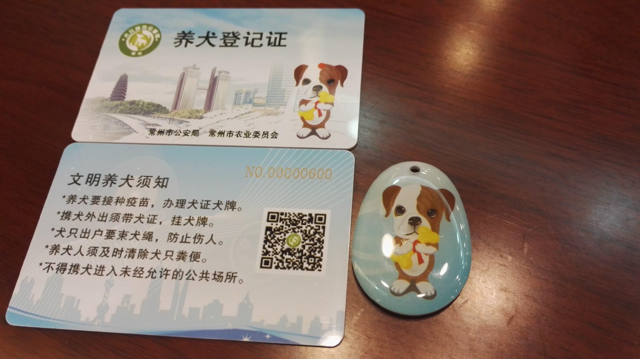 """广州市民注意!下月中凭犬牌领取养犬""""四件套"""""""