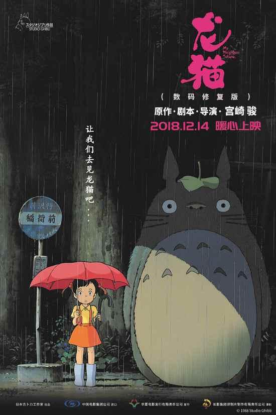中文版《龙猫》电影海报
