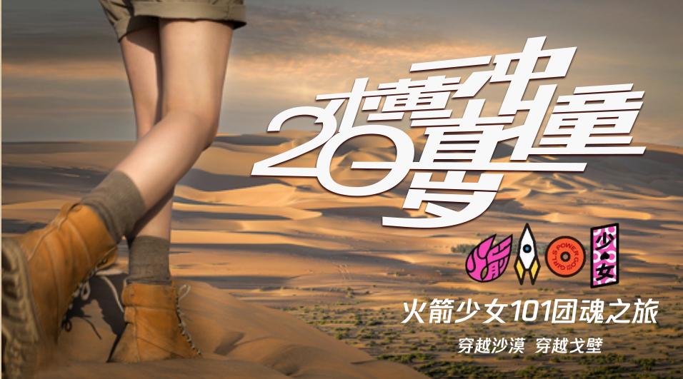 火箭少女专属团综穿越沙漠,挑战野外生存