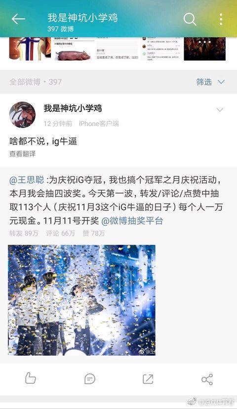 真香!RNG粉丝为王思聪抽奖倒戈iG 网友:钱最NB