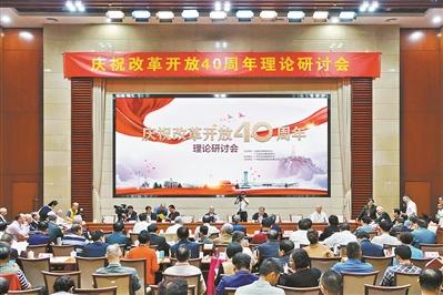 【沿着总书记指引的道路奋勇前进】庆祝改革开放40周年理论研讨会在广州举行