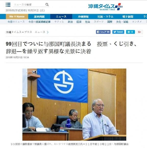 没人想当?日本一地方议会连选99次才确认议长