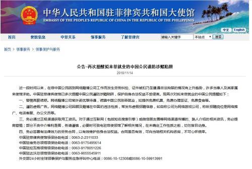 中使馆提醒拟赴菲就业的中国公民谨防涉赌陷阱