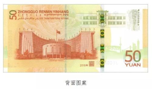 新的50元紙幣來了?別誤解!不是第六套人民幣