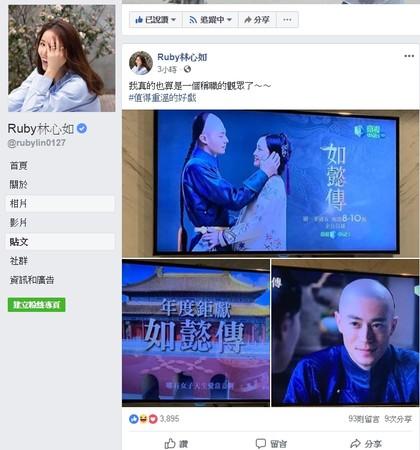 """林心如拍""""渣龙笑""""po上网"""