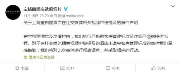 上海宝格丽酒店深夜发文:深感抱歉,将彻底调查视频所提事件