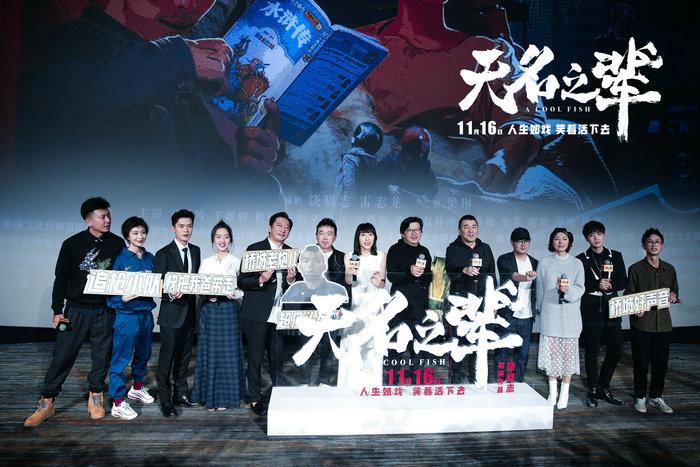 荒诞喜剧《无名之辈》北京首映