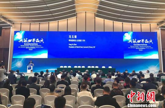 乳业全球合作伙伴论坛举行 探中国乳业全球化之路