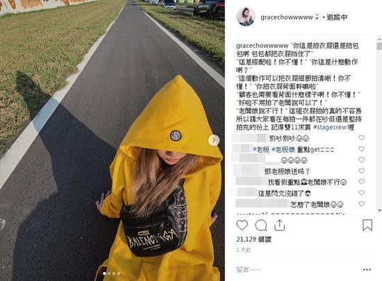 周扬青自曝与罗志祥斗嘴内容 连回三次:你不懂
