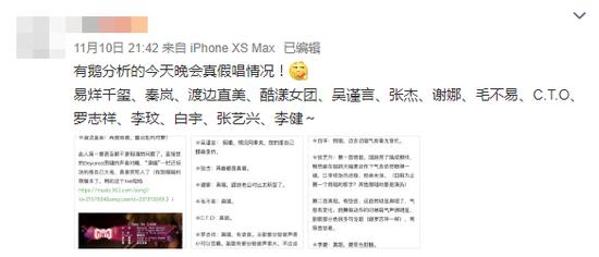 网友分析明星真假唱情况:秦岚假唱张艺兴惹争议