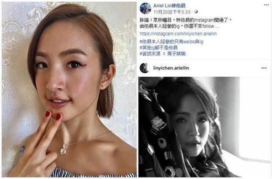 林依晨社交账号闹乌龙 35万粉丝和众艺人被骗6年