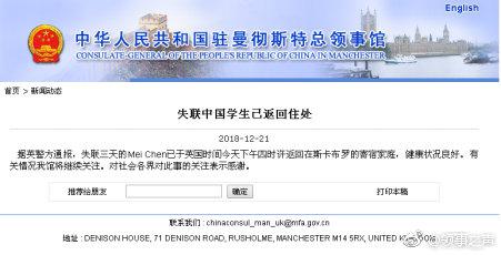 中国驻曼彻斯特总领馆:失联中国学生已返回住处