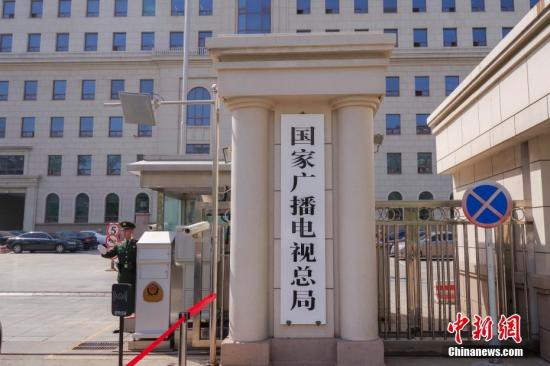 广电总局推出收视综合评价大数据体系 打击收视造假