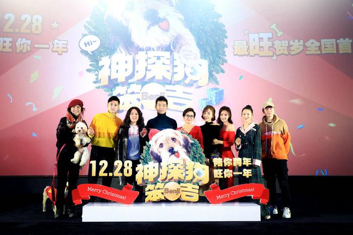 《神探狗笨吉》在京首映