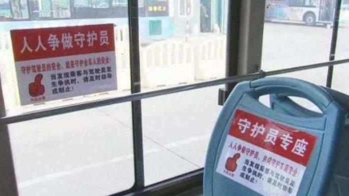 """公交车上设""""壮士专座"""" 你会""""路见不平一声吼""""吗?"""