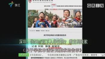 50平米以下住房限制入学告示已撤 深圳官方致歉