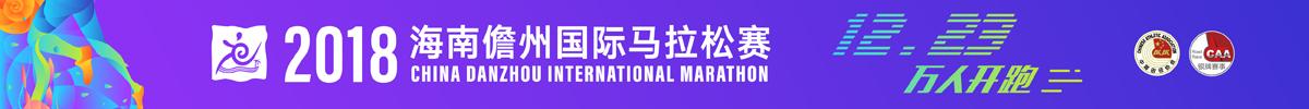 2018海南儋州国际马拉松赛