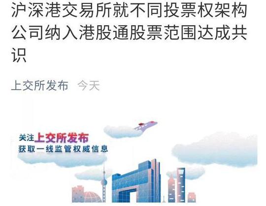 A股将可以买卖小米美团了 同股不同权公司纳入港股通