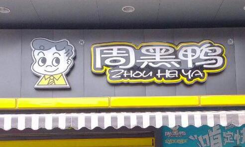 """吃货们小心了!周黑鸭疑被24家网店""""克隆"""""""