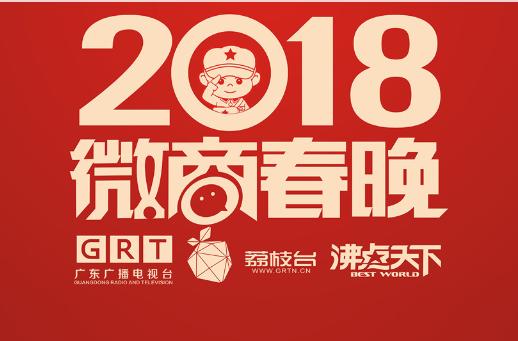 2018微商春晚