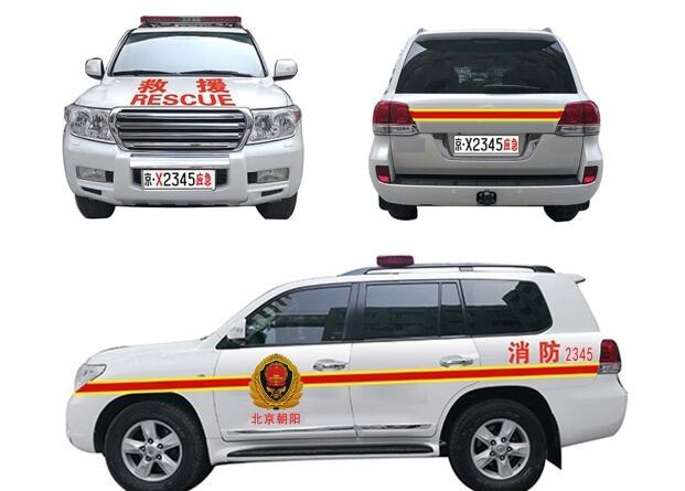 应急救援车将悬挂专用号牌 免收通行费和停车费
