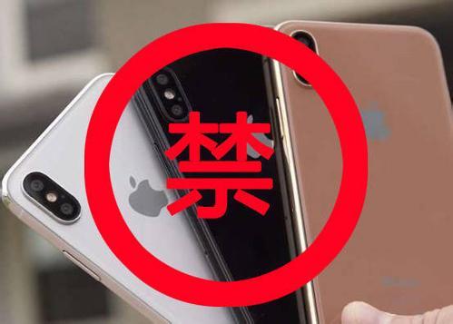 高通打赢与苹果两项专利官司 多款iPhone在中国内地市场被禁止销售