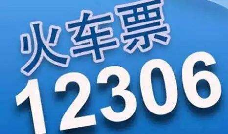"""春运火车票本月23日开抢!12306将推出""""候补购票""""新功能"""